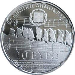 Obverse of Greece 10 euros 2010 - Sofia Vembo