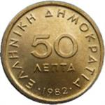 Obverse of Greek 50 lepta coin