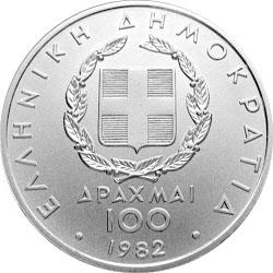 Reverse of Greece 100 drachmas 1981 - Long jump - Series A