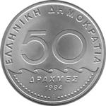 Obverse of Greek 50 drachmas coin