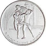 Obverse of Greek Diagoras coin