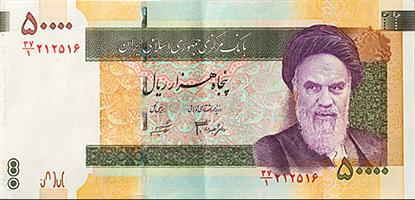 Iranian 50,000 rial banknote