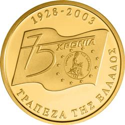 Reverse of Greece 200 euros 2003 - 75th Anniversary of the Bank of Greece