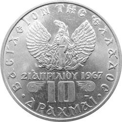 Obverse of Greece 10 drachmas 1973 - Phoenix Type A