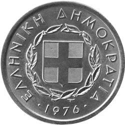 Reverse of Greece 20 lepta 1976 - Stallion