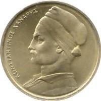 Obverse of Greece 1 drachma 1980 - Konstantinos Kanaris