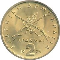 Reverse of Greece 2 drachmas 1982 - Georgios Karaiskakis