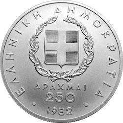 Reverse of Greece 250 drachmas 1981 - Javellin - Series A