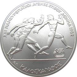 Obverse of Greece 500 drachmas 1981 - Relay race - Series A