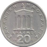 Reverse of Greece 20 drachmas 1984 - Pericles