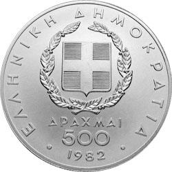 Reverse of Greece 500 drachmas 1982 - Racing - Series B
