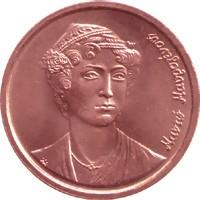 Reverse of Greece 2 drachmas 1988 - Manto Mavrogenous