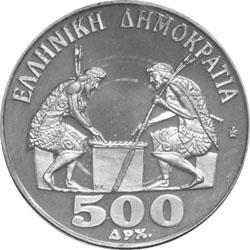 Reverse of Greece 500 drachmas 1988 - 28th Chess Olympics in Thessaloniki 1988