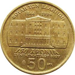 Reverse of Greece 50 drachmas 1994 - Dimitrios Kallergis