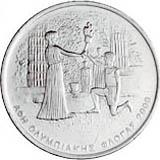 Obverse of Greek Olympic Flame coin
