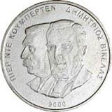 Obverse of Greek Coubertin - Vikelas coin