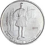 Obverse of Greece 500 drachmas 2000 - Spyros Louis