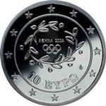 Obverse of Greek 10 euros coin