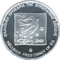 Reverse of Greece 10 euros 2003 - Greek EU Presidency