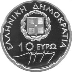 Reverse of Greece 10 euros 2007 - Nikos Kazantzakis