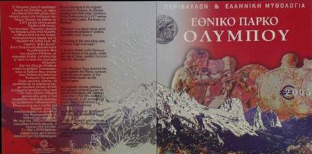 Obverse of Greece Mount Olympus 2005