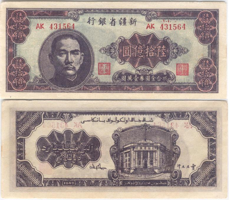To currency
